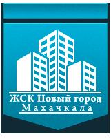 ЖСК Новый Город