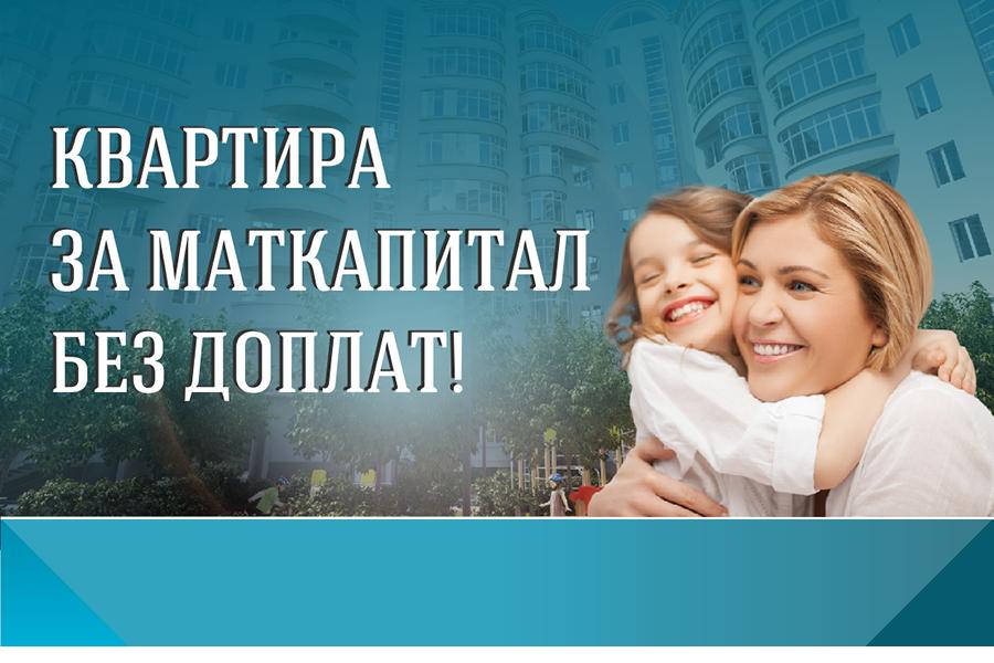 Акция: Квартира за Маткапитал